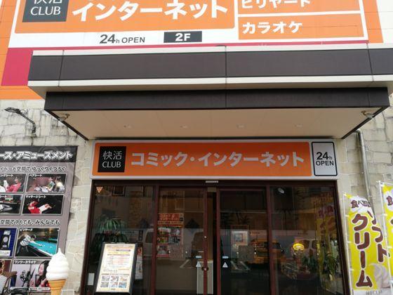 船橋夏見台店の周辺4