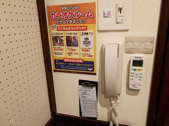 快活クラブ宇都宮御幸ヶ原店のワンツーカラオケ8