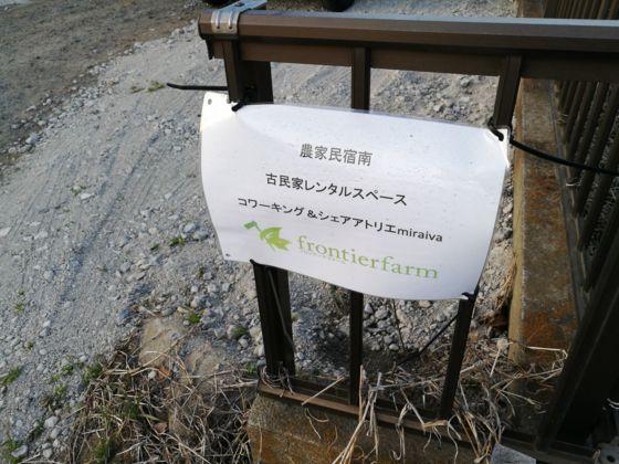 フロンティアファーム友達んちの標識