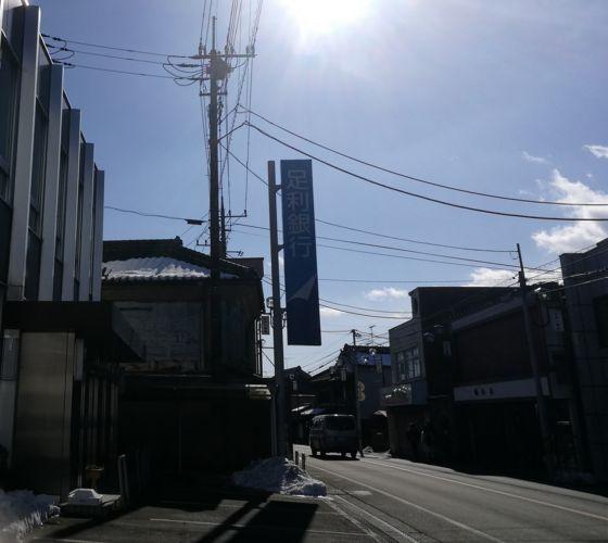 足利銀行 結城市店