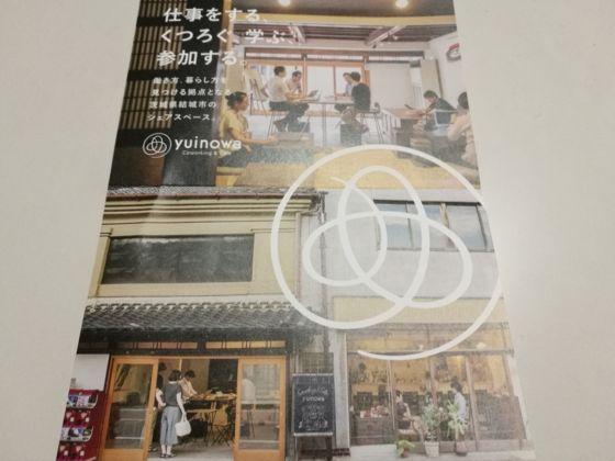 yuinowa 紹介チラシ1