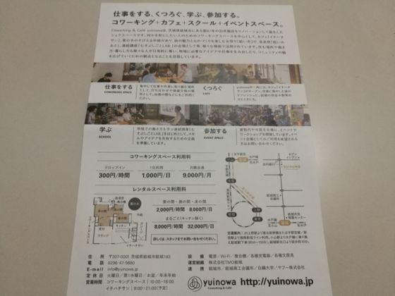 yuinowa 紹介チラシ2