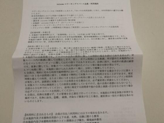 yuinowa 利用規約書