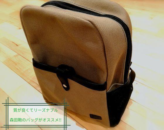 森田鞄で半額セール開催中