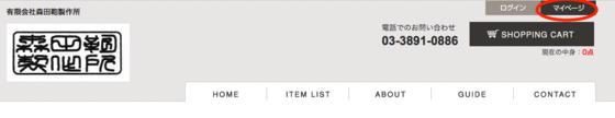 森田鞄のホームページ