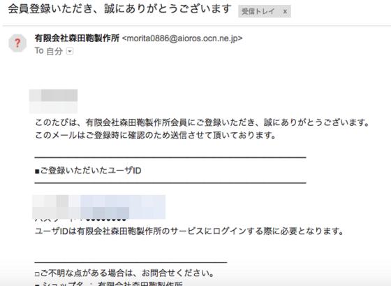 会員情報完了メール