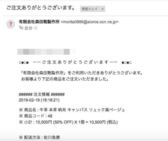 森田鞄の注文メール