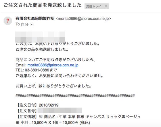 発送通知メール