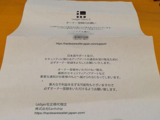 Ledger Nano S オーナー登録用紙