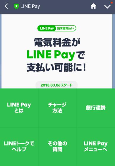 LINE Pay 請求書支払いについて