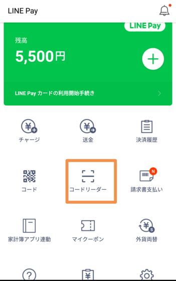 LINE Pay コードリーダーを開く