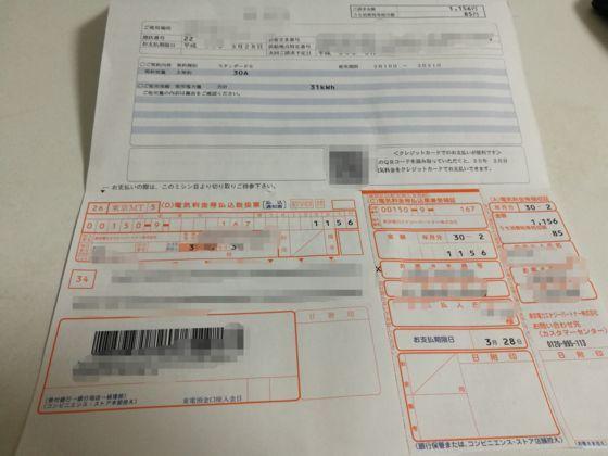 東京電力からの請求書