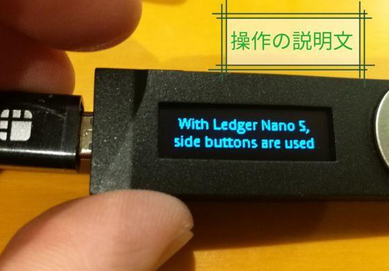 Ledger Nano S 説明文1