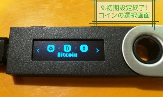 Ledger Nano Sの基本画面