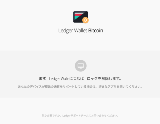 Ledger Wallet Bitcoin & Altcoinsの使い方3