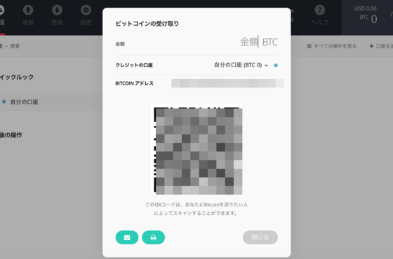 Ledger Wallet Bitcoin & Altcoinsの使い方6