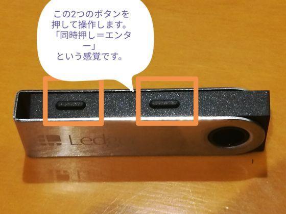 Ledger Nano S ボタン操作