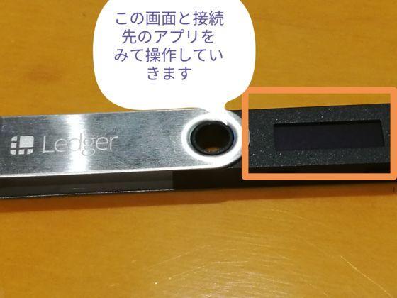 Ledger Nano S の説明1