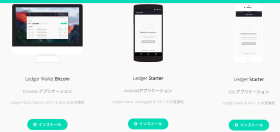 Ledger Wallet Bitcoin & Altcoinsの使い方2