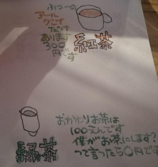 紅茶&緑茶のメニュー