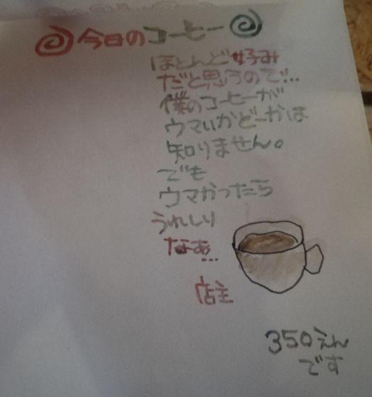 コーヒーのメニュー