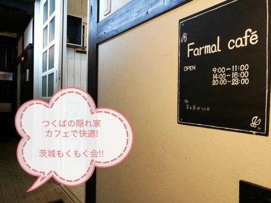 つくばのFarmal Cafeでもくもく会をしてみた!