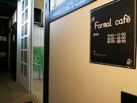 Farmal Cafeの看板