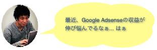 GoogleAdsenseの収益伸び悩み