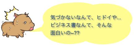 カッピィ〜の反応