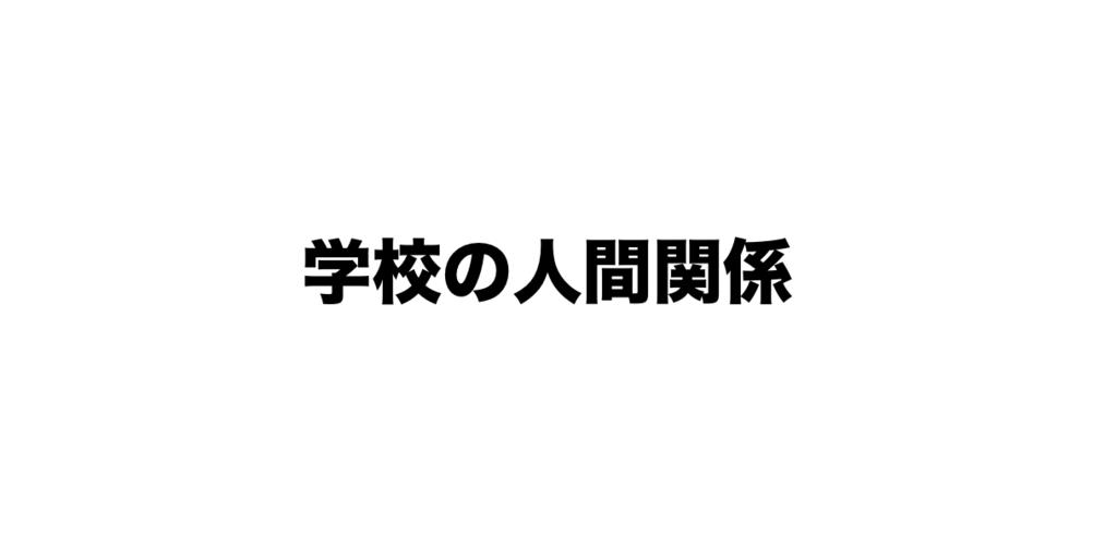 f:id:ktkt0231sh54ba:20180207214033p:plain