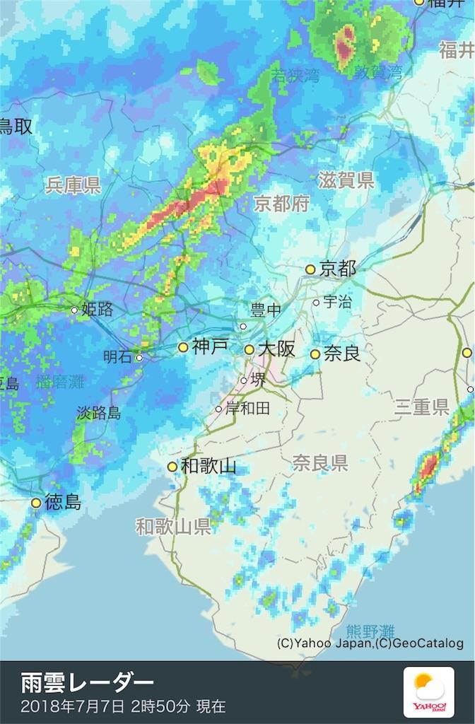 雨雲レーダー 寝屋川