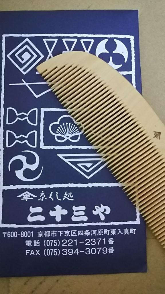 f:id:ku-cha-yuki:20170326201514j:plain