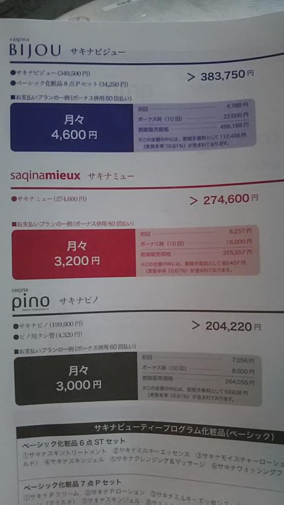 f:id:ku-cha-yuki:20170425185122j:plain