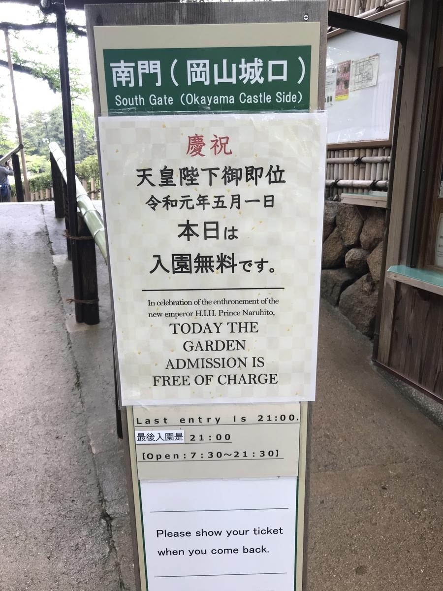 f:id:ku-cha-yuki:20190524151026j:plain