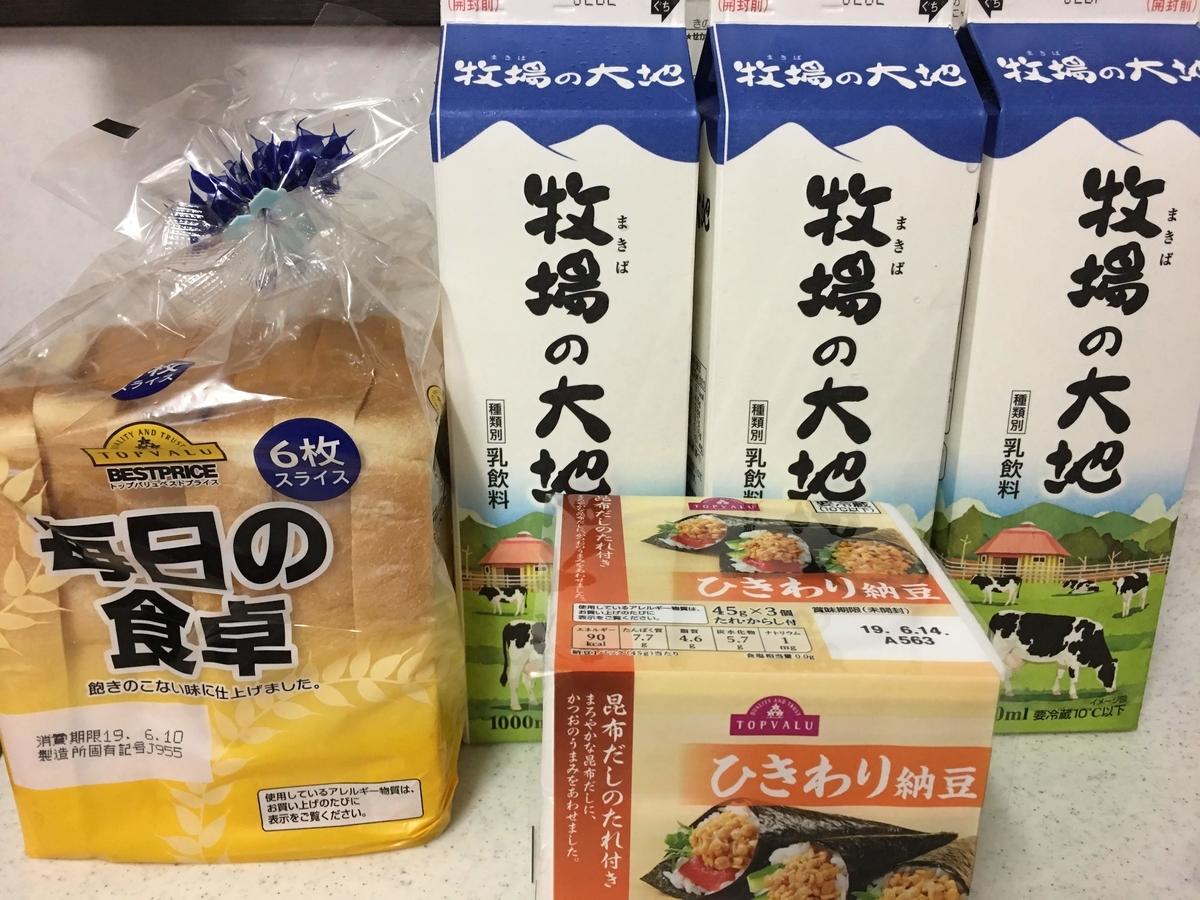 f:id:ku-chan5649:20190610210545j:plain