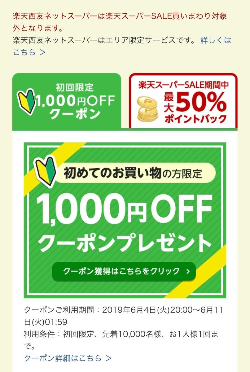 f:id:ku-chan5649:20190610212829j:plain