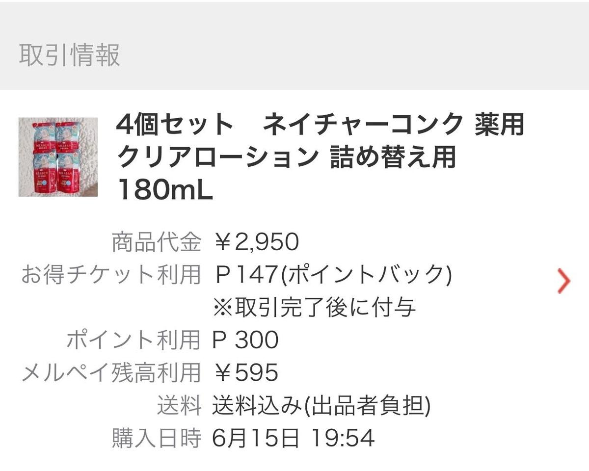 f:id:ku-chan5649:20190618131957j:plain