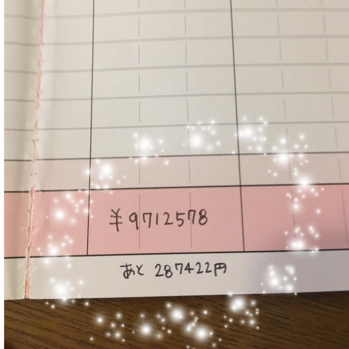 f:id:ku-chan5649:20190625094529j:plain