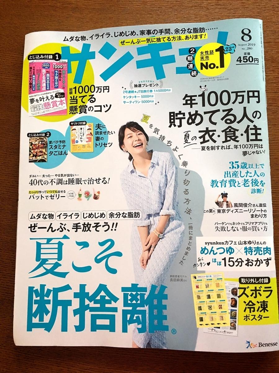f:id:ku-chan5649:20190701215141j:plain