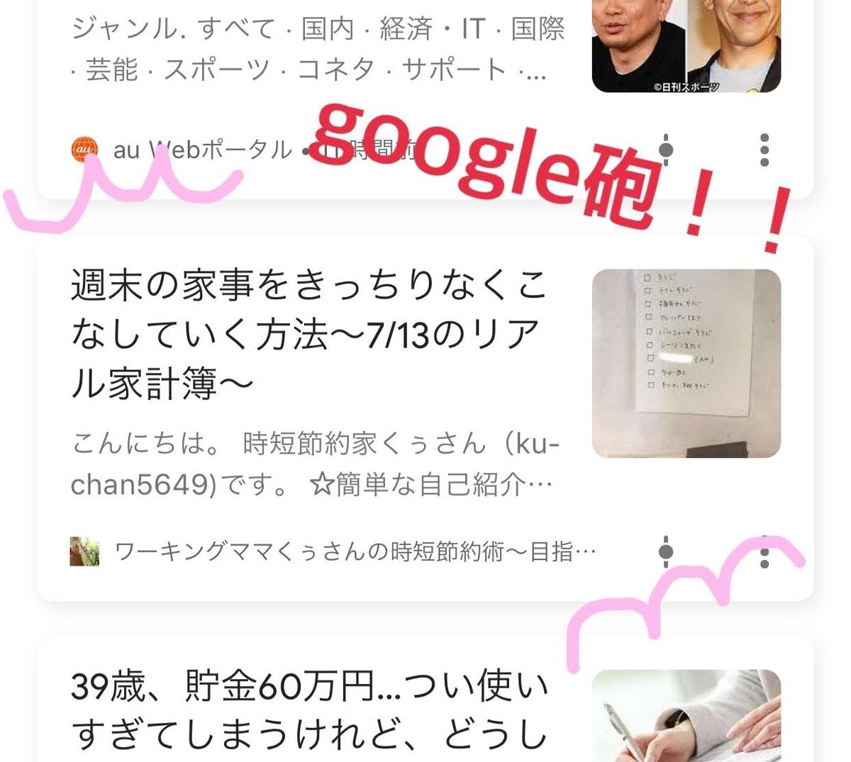 f:id:ku-chan5649:20190714124029j:plain