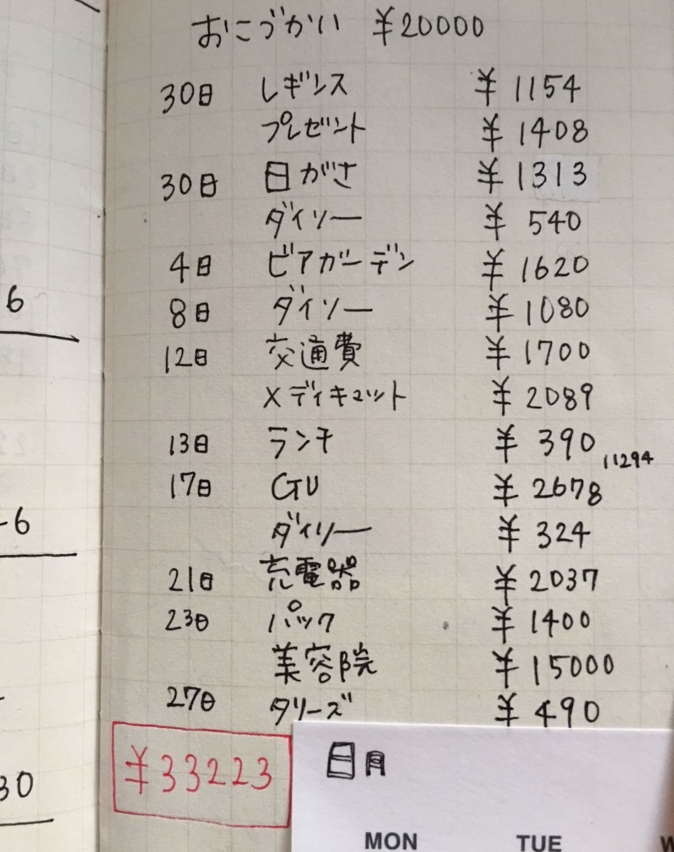 f:id:ku-chan5649:20190901171538j:plain