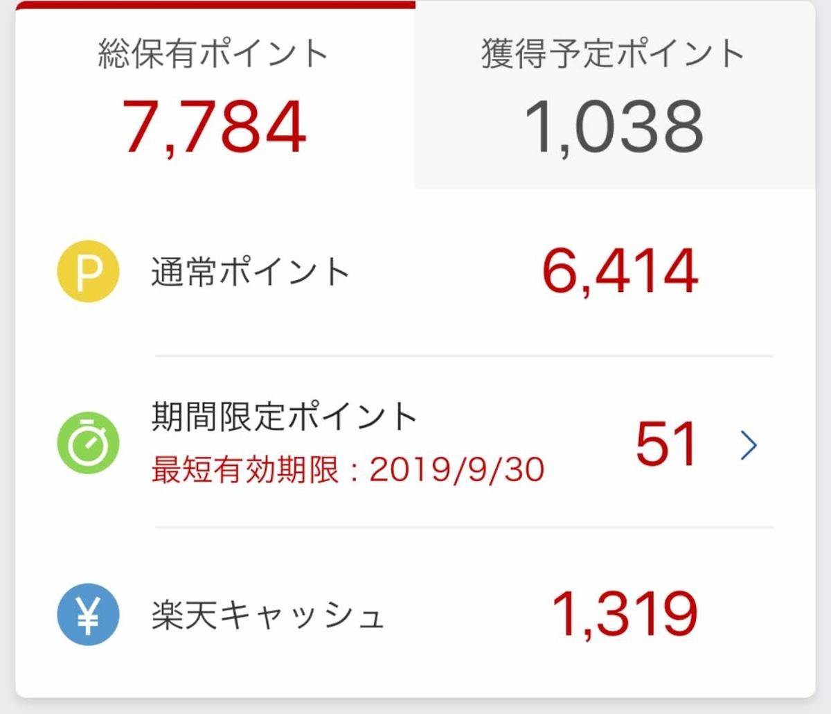 f:id:ku-chan5649:20190910203224j:plain