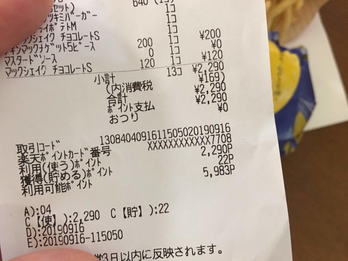 f:id:ku-chan5649:20190916130631j:plain