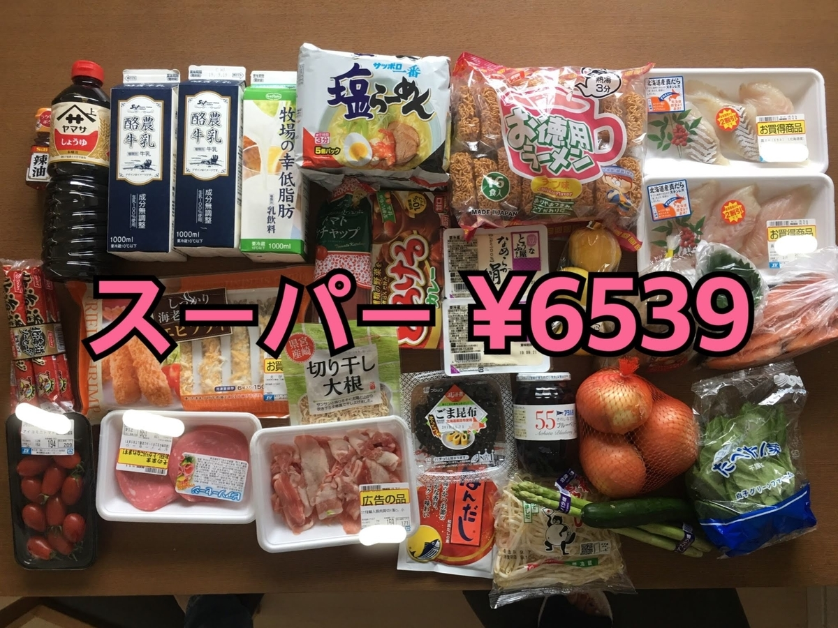 f:id:ku-chan5649:20190917131423j:plain