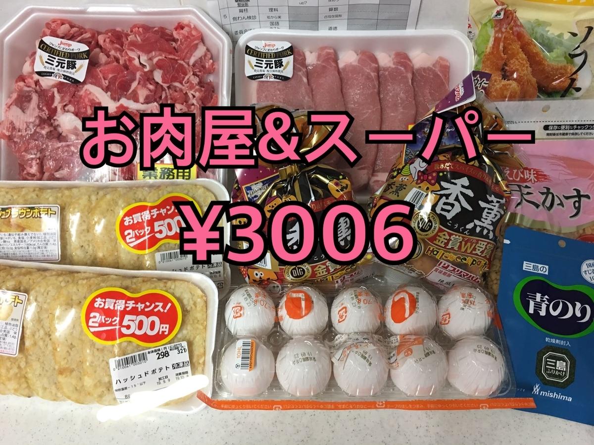 f:id:ku-chan5649:20190917132029j:plain