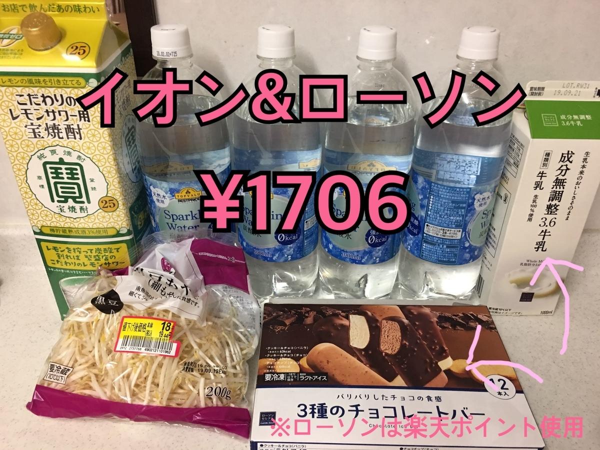 f:id:ku-chan5649:20190917132442j:plain