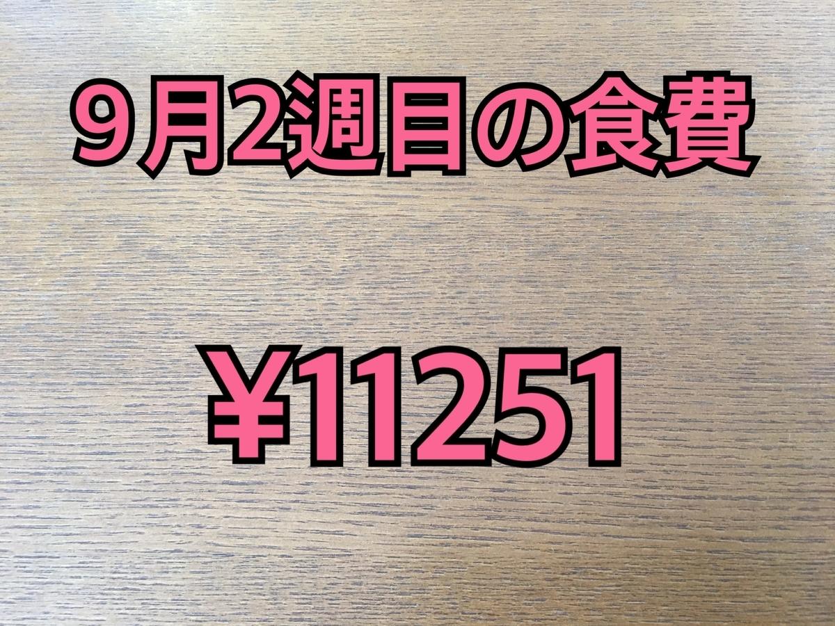 f:id:ku-chan5649:20190917132859j:plain