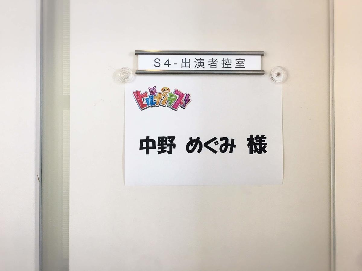 f:id:ku-chan5649:20190919202750j:plain