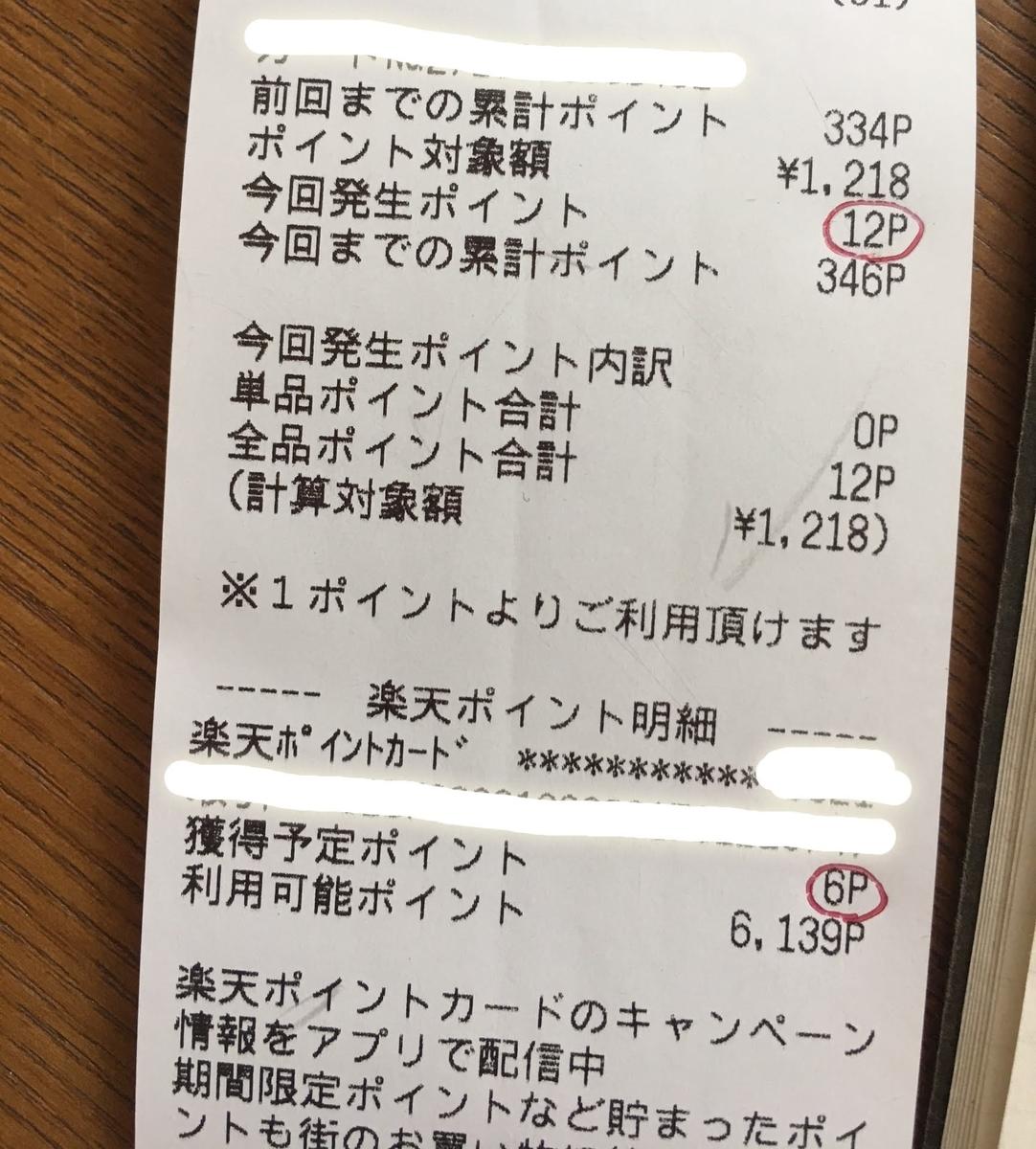 f:id:ku-chan5649:20190921132123j:plain