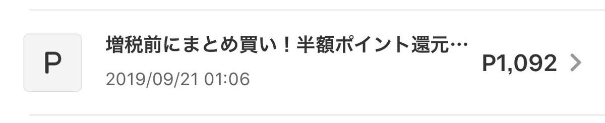 f:id:ku-chan5649:20190921132230j:plain